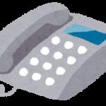 電話代削減とは何?