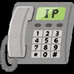 電話代を削減するにはどのような方法がある?