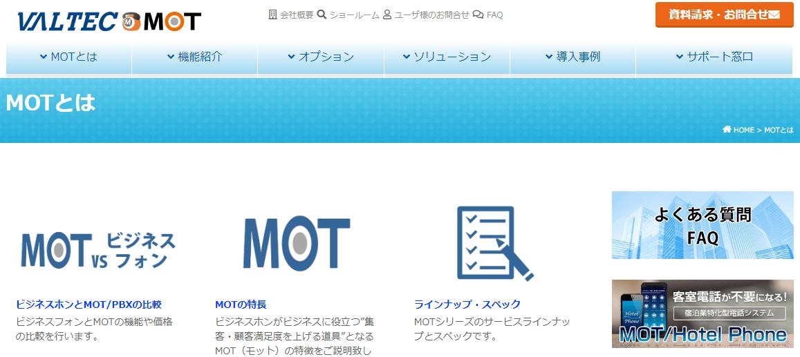 MOTPBXの画像