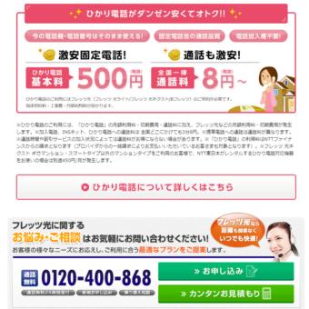 ヒカリ電話.comの画像